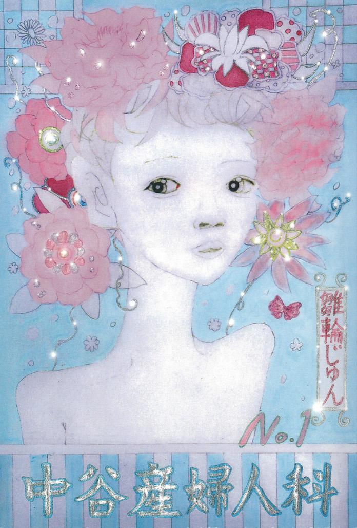 雛輪じゅん「中谷産婦人科 NO.1」