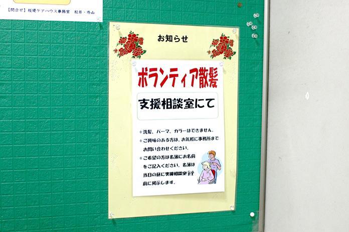 施設内に貼られていたカットボランティアのお知らせ