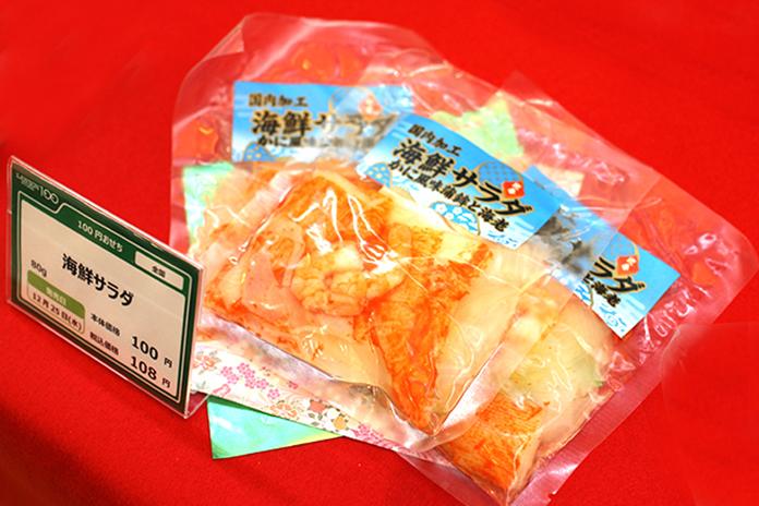 ローソンストア100の「100円おせち」海鮮サラダ