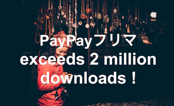 PayPayフリマ、200万ダウンロード突破は消費増税による影響か 非課税、ポイント還元等に消費者が反応