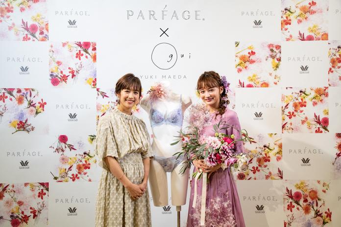 """ワコール「パルファージュ」と前田有紀がコラボ 今の時代にマッチする""""下着""""のコンセプトとデザインとは"""