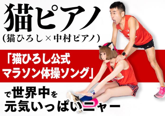 猫ピアノ結成!「猫ひろし公式マラソンソング」を世界に届かせて元気いっぱいニャー!!プロジェクト実施