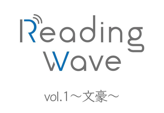 超高画質で配信「Reading wave Vol.1〜文豪〜」朗読会が話題 古谷大和・石渡真修・廣野凌大ら人気俳優出演