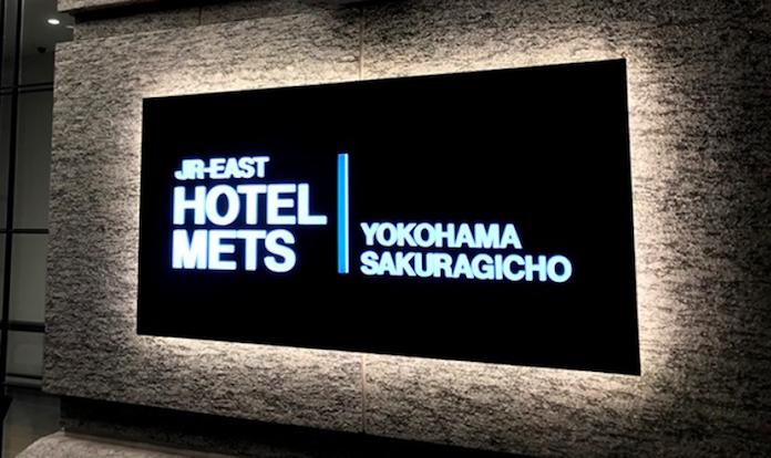 横浜の新人気ホテル、JR東日本ホテルメッツ横浜桜木町 サラリーマンから家族連れまで魅了する理由とは