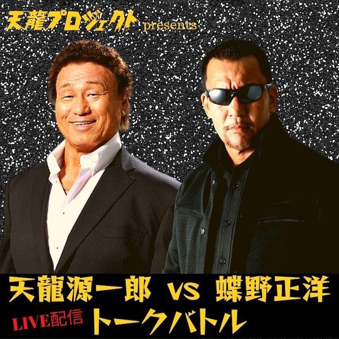 天龍源一郎VS蝶野正洋 トークバトルがLIVE配信で8月25日に開催!天龍プロジェクトが再始動!