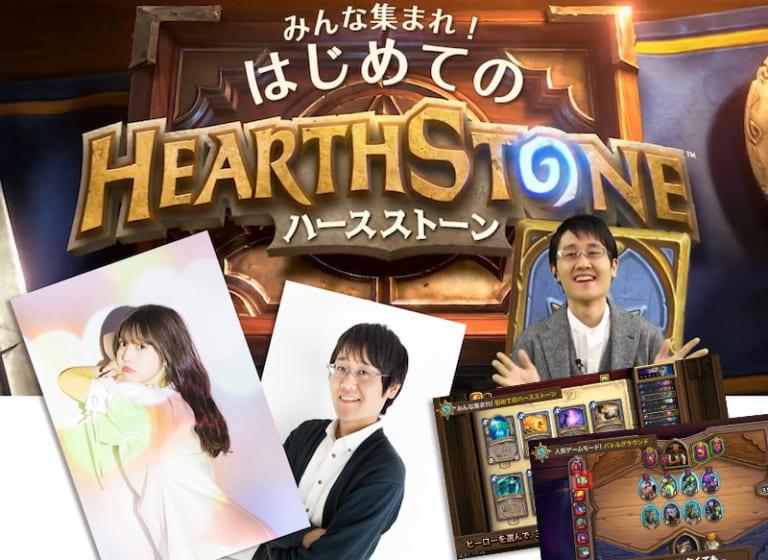 内田真礼、東大クイズ王・鶴崎修功が、デジタルカードゲーム「ハースストーン」動画に登場 プレイに役立つ内容もりだくさん